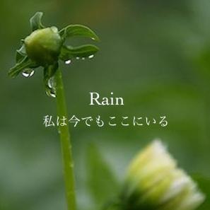 Rain-私は今でもここにいる