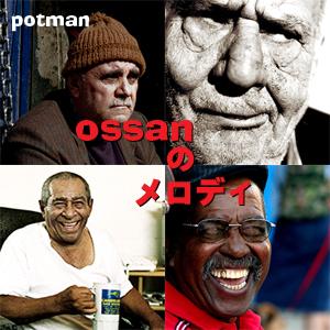 ossanのメロディ2013