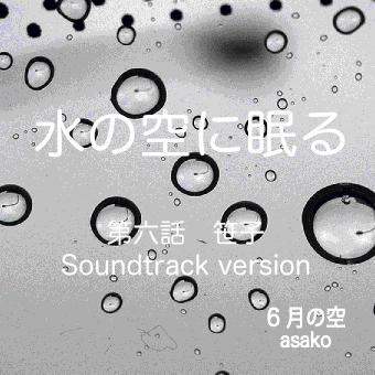 6月の空「水の空に眠る」Soundtrack