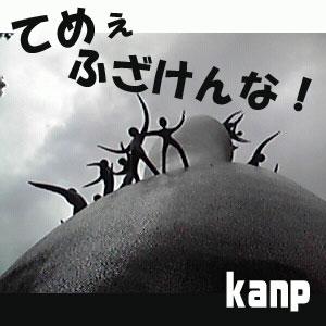 てめぇ ふざけんな!/kanP