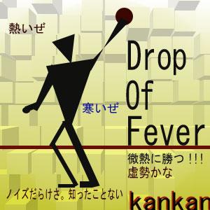 Drop Of Fever ^微熱^