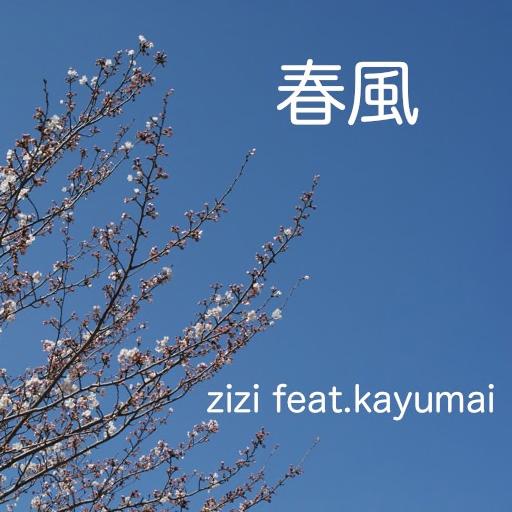 春風  feat kayumai