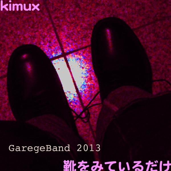 靴を見ているだけ GarageBand 2013