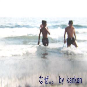 なぜ/kankan&potman