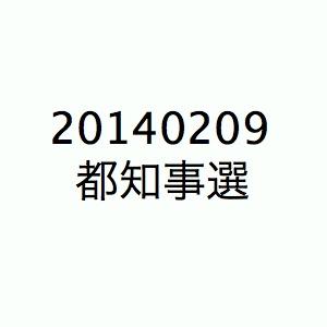 20140209 都知事選