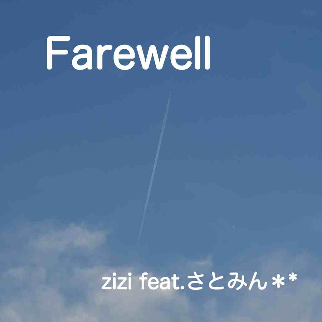 Farewell feat.さとみん**