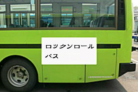 ロックンロールバス