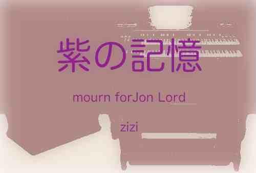 紫の記憶【第二期DP風】