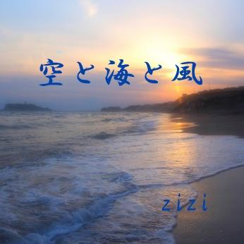空と海と風