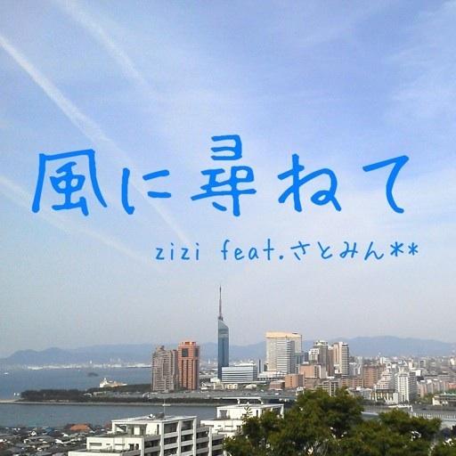 風に尋ねて feat.さとみん**