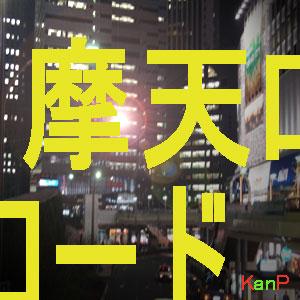摩天ロード/kanP