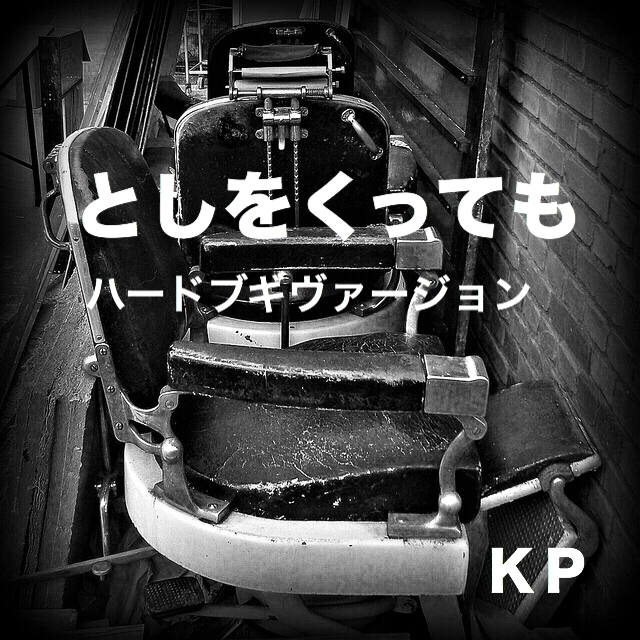 としをくっても ハードブギヴァージョン/KP