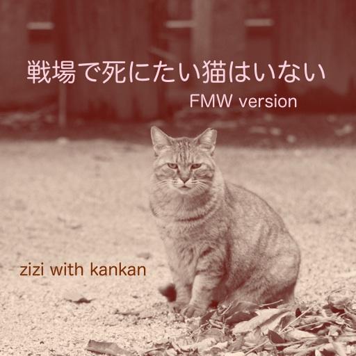 戦場で死にたい猫はいない FMW version