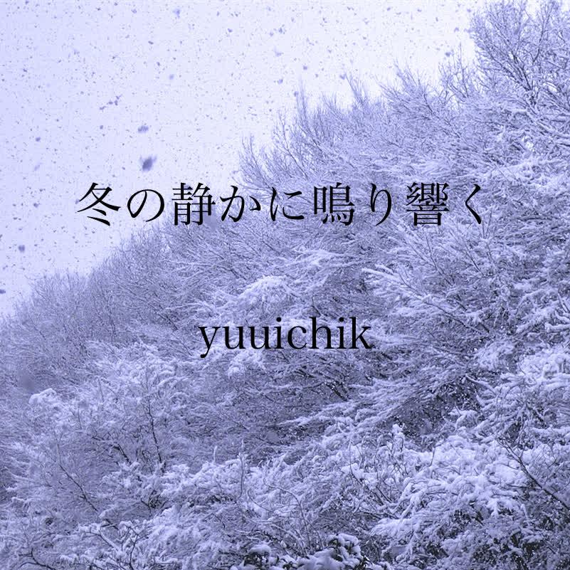 冬の静かに鳴り響く