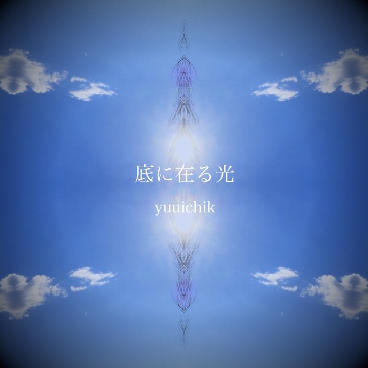 底に在る光