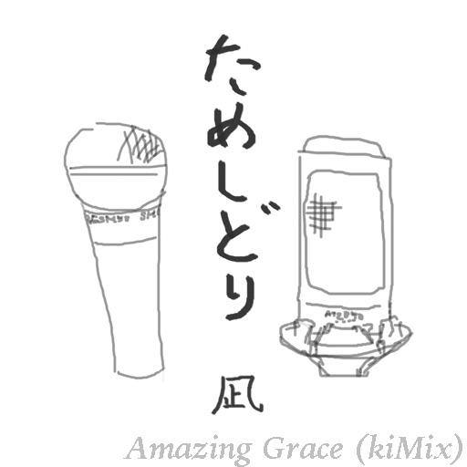 Amazing Grace No2 (kiMix)
