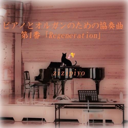 ピアノとオルガンのための協奏曲第1番「Regeneration」第1楽章.第2楽章