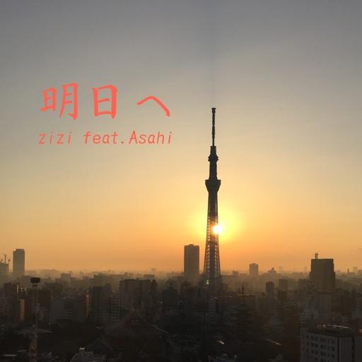 明日へ frat.Asahi