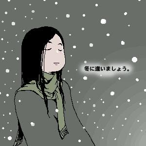 冬に逢いましょう。