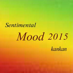 センチメンタルムード2015