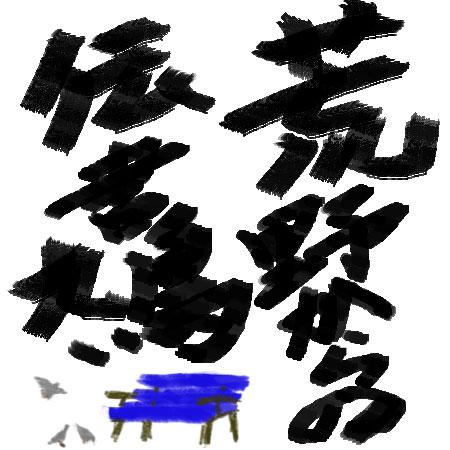 【試聴注意】荒野からの伝書鳩【声カスカス】