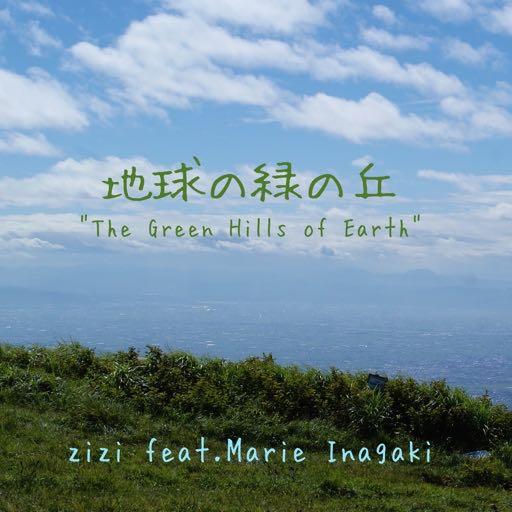 地球の緑の丘
