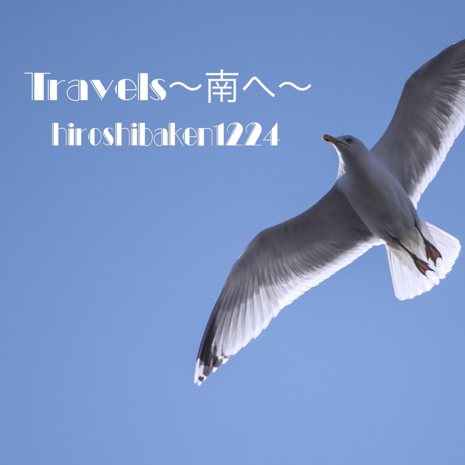 Travels〜南へ〜