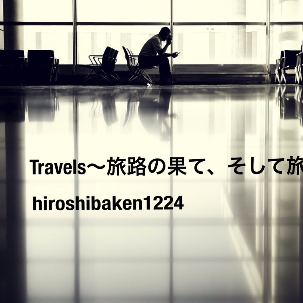 Travels〜旅路の果て、そして旅立ち