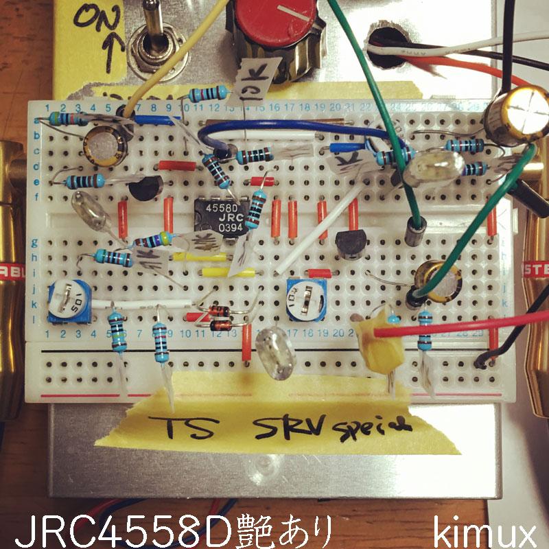 JRC4558D艶あり