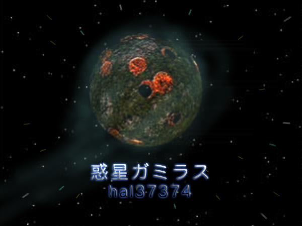 惑星ガミラス