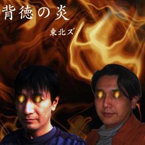 背徳の炎(東北ズ)