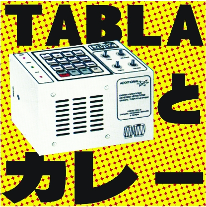 TABLAとカレー