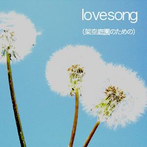 lovesong(架空庭園のための)