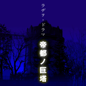ラヂヲ・ドラマ『帝都ノ巨塔』