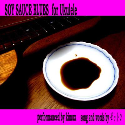 SOY SAUCE BLUES for Ukulele