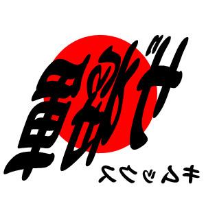 The Shogun (take 1)