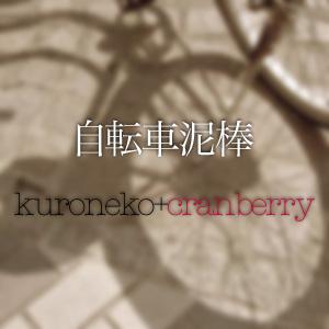 自転車泥棒(kuroneko+cranberry)