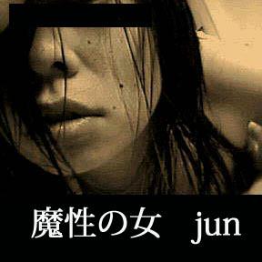 魔性の女 jun