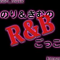 のり&きむのR&Bごっこ 0.9.9