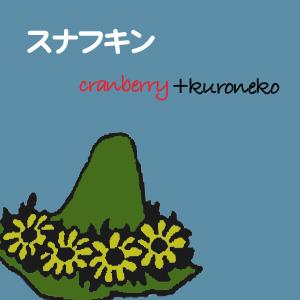 スナフキン(cranberry+kuroneko)