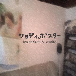 ジョディ、ポスター(Jesushairdo & kcsaito)