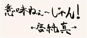 意味ねぇーじゃん!(啓純真)