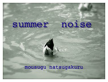 Summer  noise (mousugu natsugakuru)