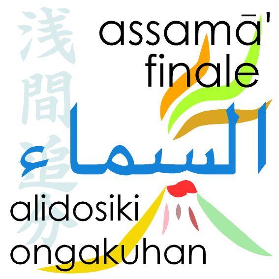 浅間追分 assama' / finale