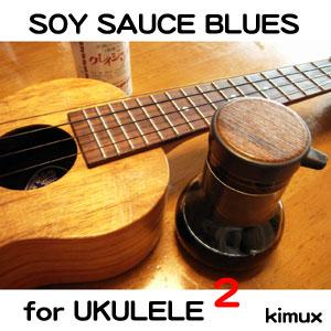 SOY SAUCE BLUES for UKULELE 2