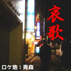哀歌 (kiMix)