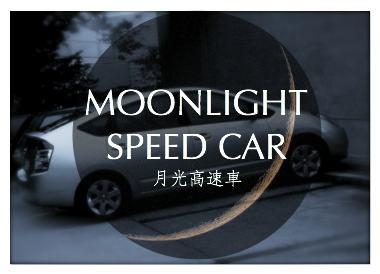 Moonlight  speed car(月光高速車)