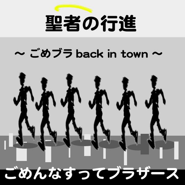 聖者の行進 〜 ごめブラ back in town 〜
