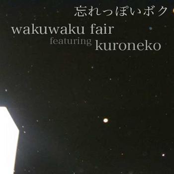 忘れっぽいボク fearturing kuroneko