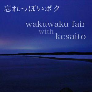 忘れっぽいボク with Kcsaito